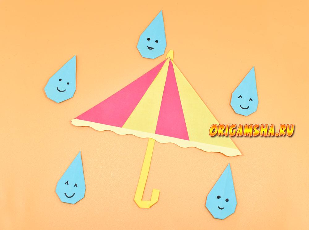 Оригами зонтик с дождиком