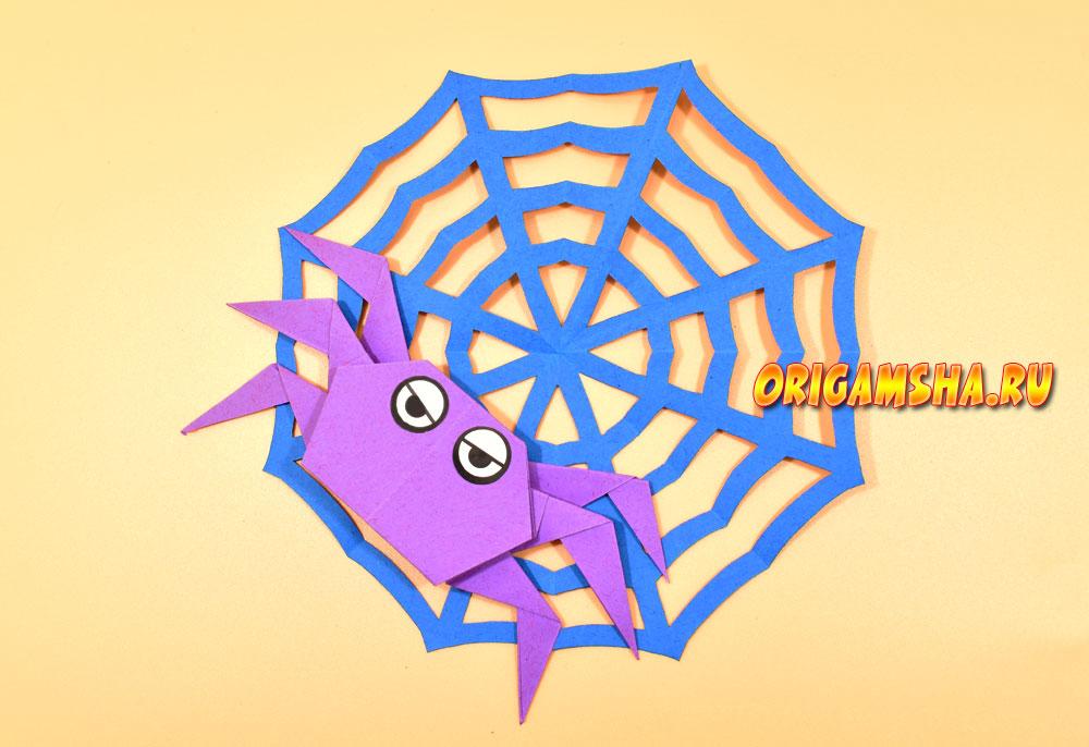 Оригами паук на паутине