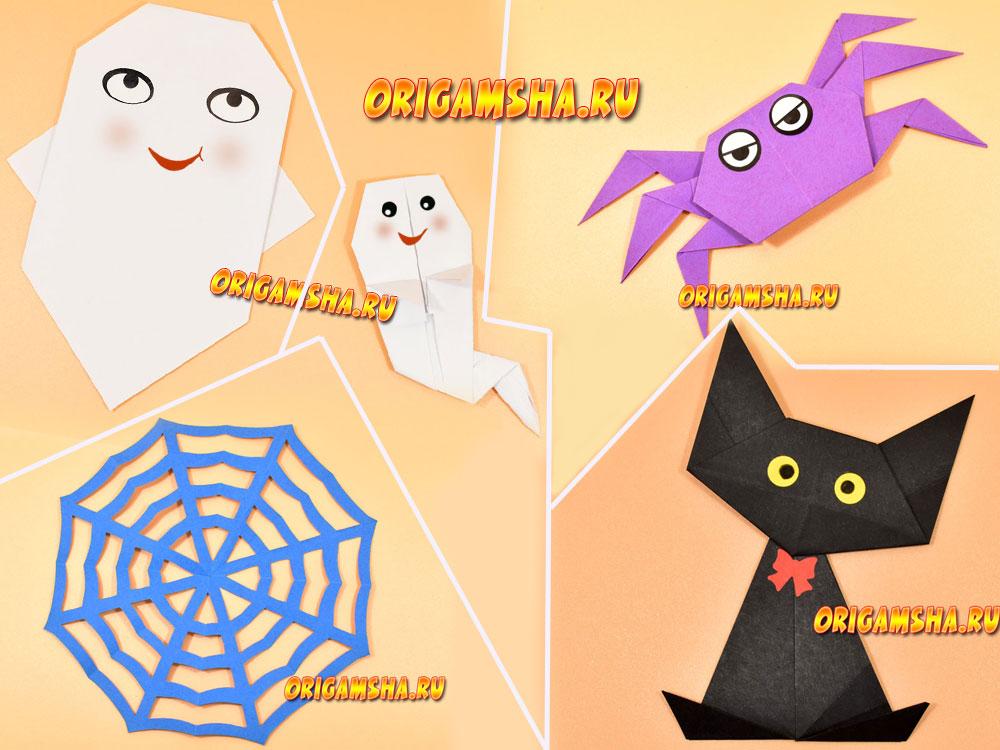 Оригами на Хэллоуин